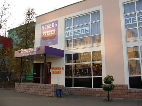 Мебельные Магазины В Коломне